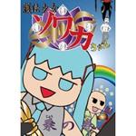護法少女ソワカちゃん(DVD)